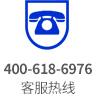 客服热线4006196976
